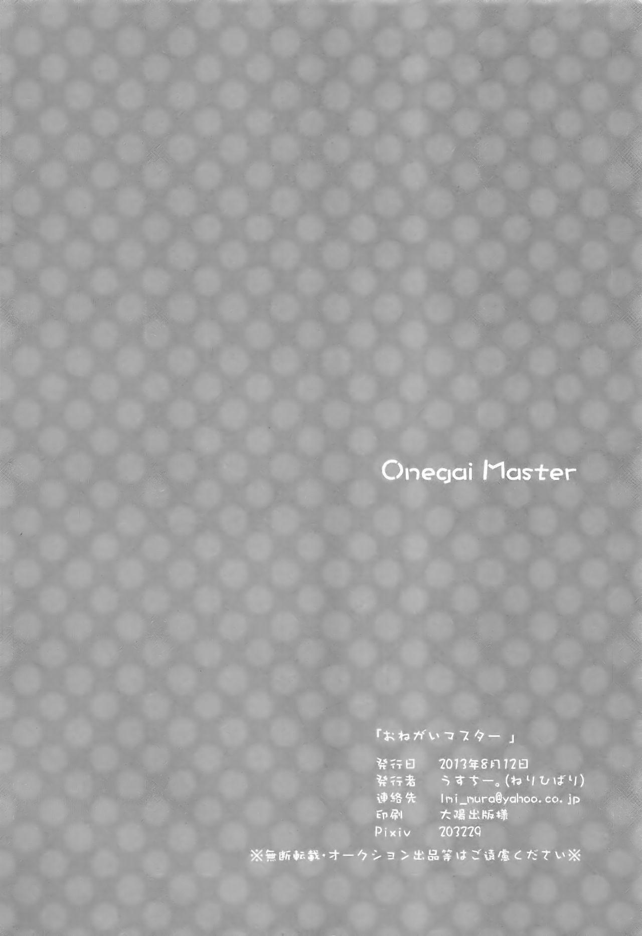 Onegai Master 24
