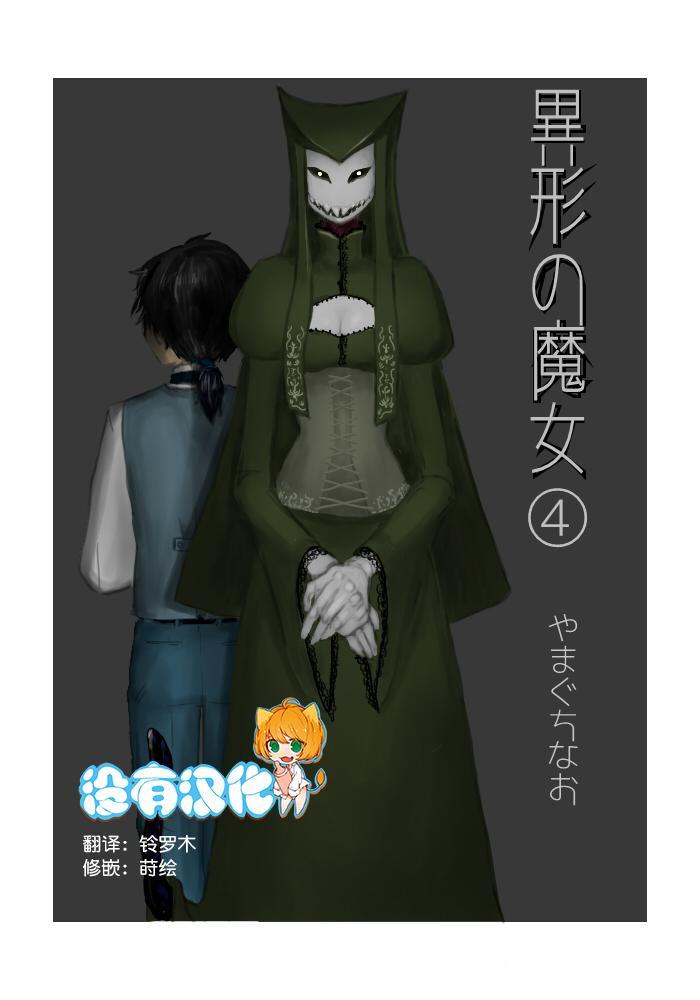 Igyou no Majo Ch. 4 0