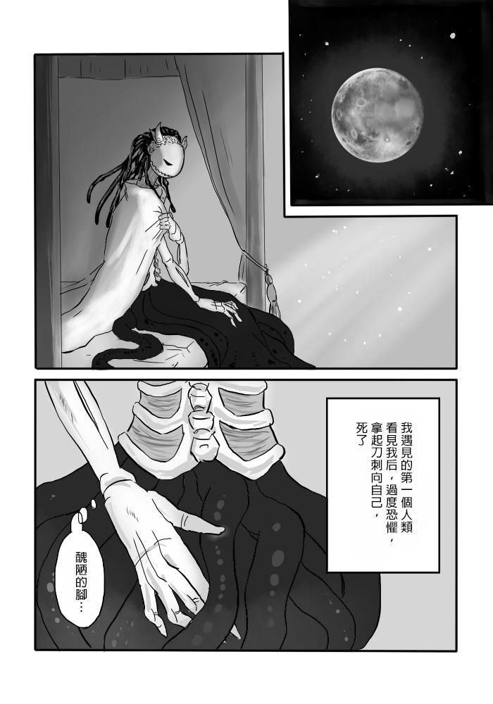 Igyou no Majo Ch. 4 13
