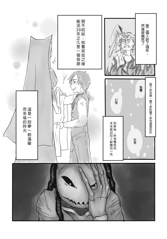 Igyou no Majo Ch. 4 14
