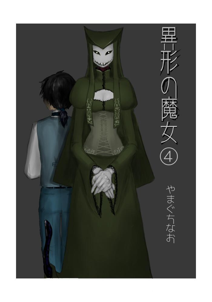 Igyou no Majo Ch. 4 1