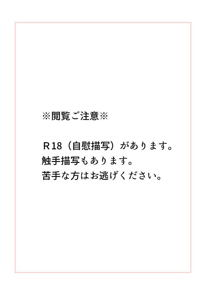 Igyou no Majo Ch. 4 2