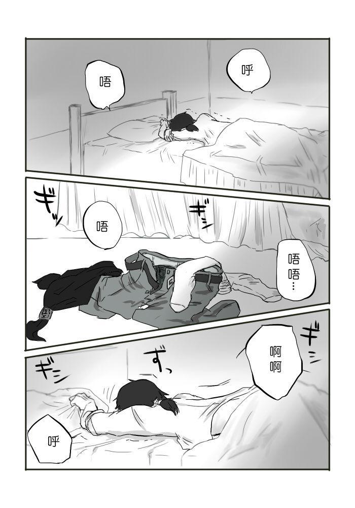 Igyou no Majo Ch. 4 3