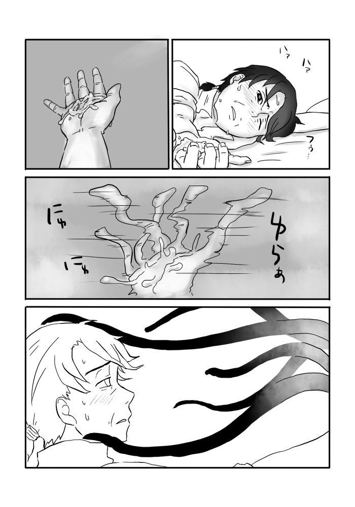 Igyou no Majo Ch. 4 7