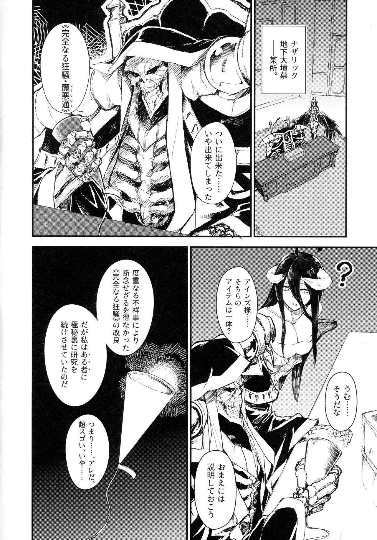 Ainz-sama no Oyotsugi o! 2