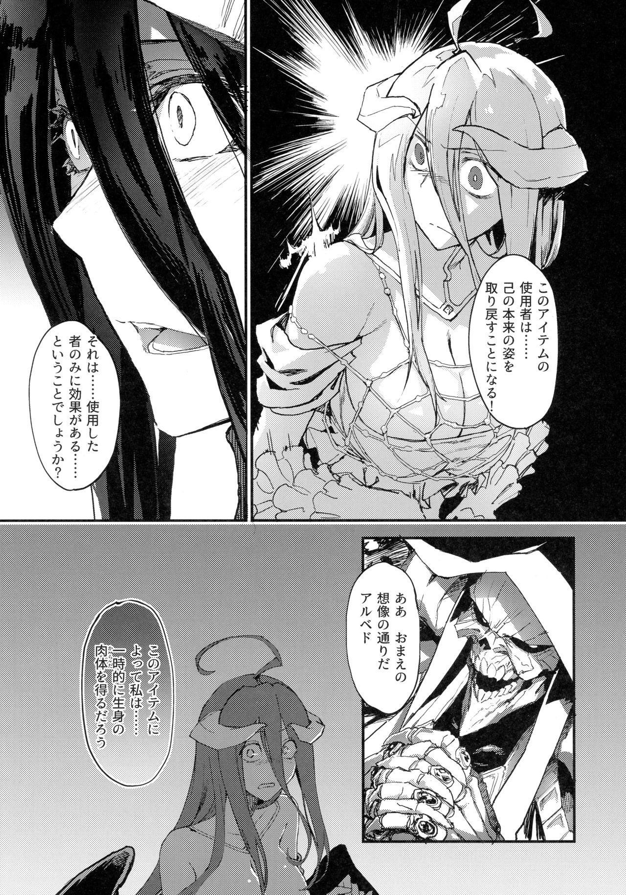 Ainz-sama no Oyotsugi o! 3