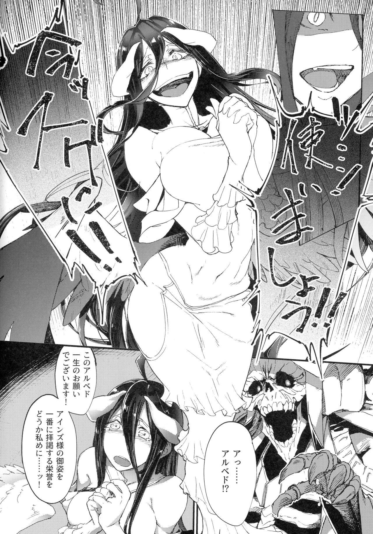 Ainz-sama no Oyotsugi o! 4