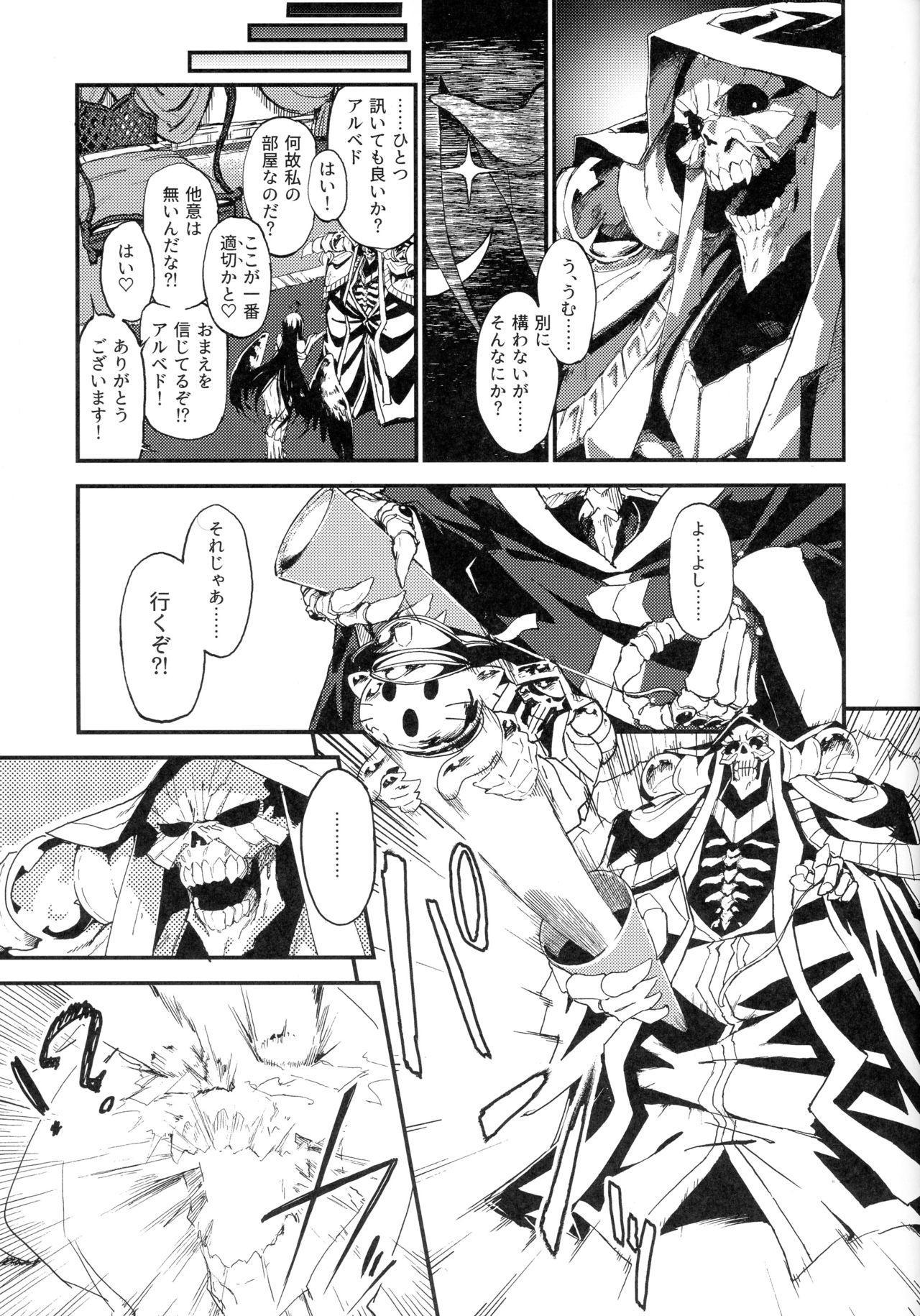 Ainz-sama no Oyotsugi o! 5