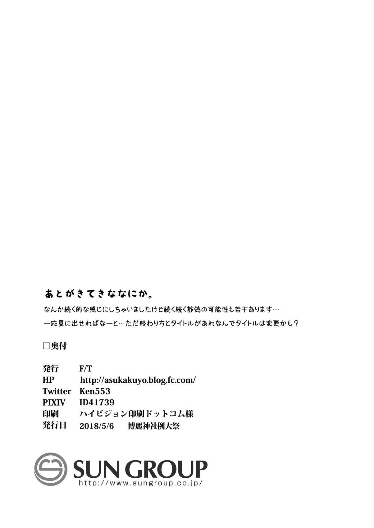 Aya-chan no Oshiri o Choukyou Suru dake no Hon 22