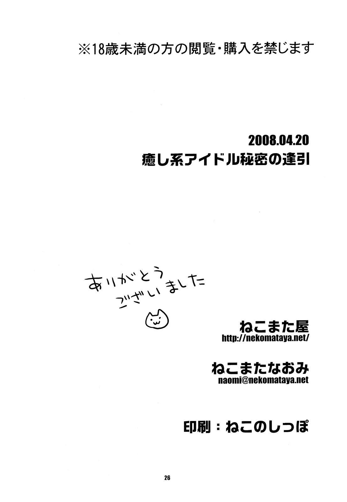 Iyashikei Idol Himitsu no Aibiki 24