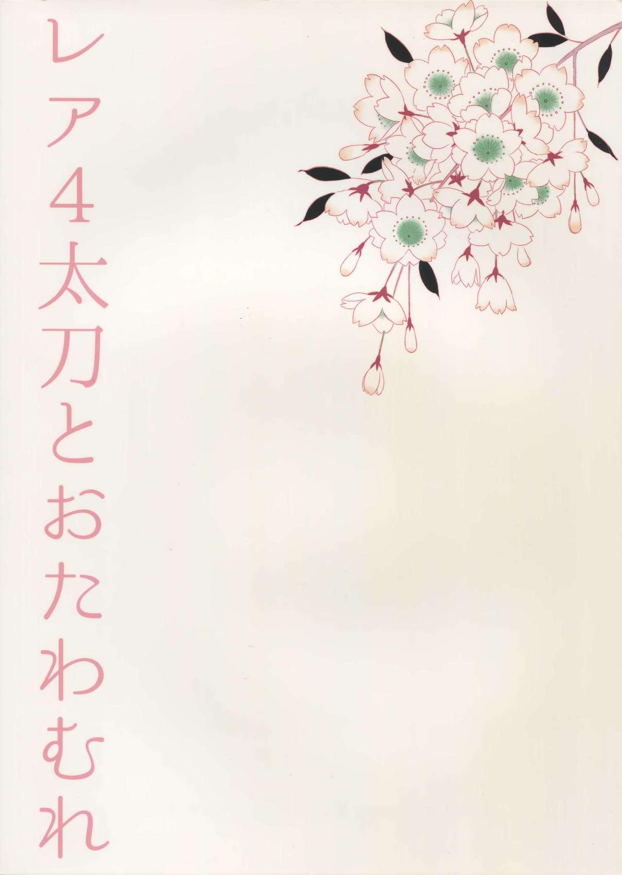 Rare 4 Tachi to Otawamure 29