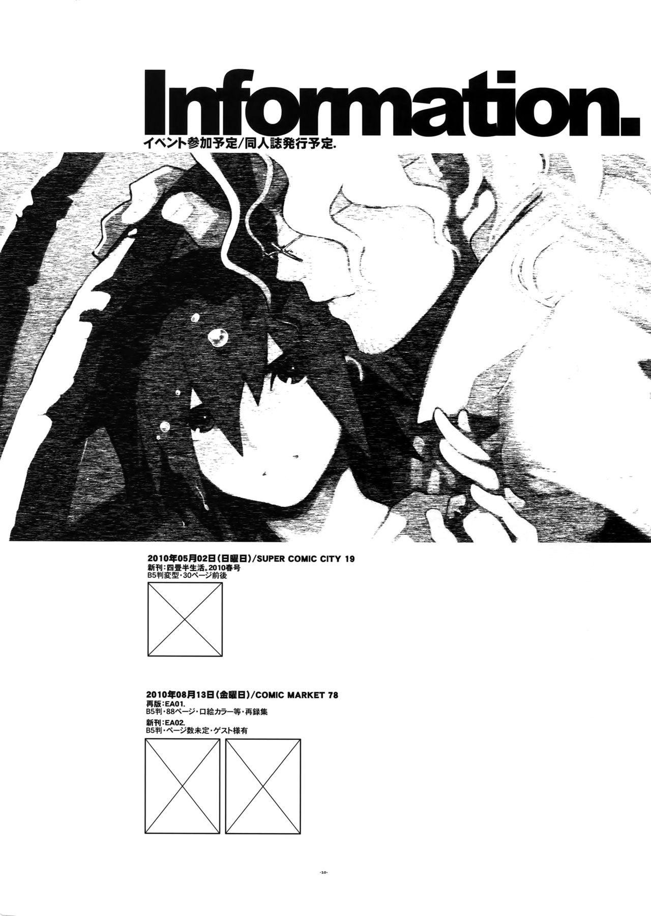 RaKuGaKi.Vol2.5 9