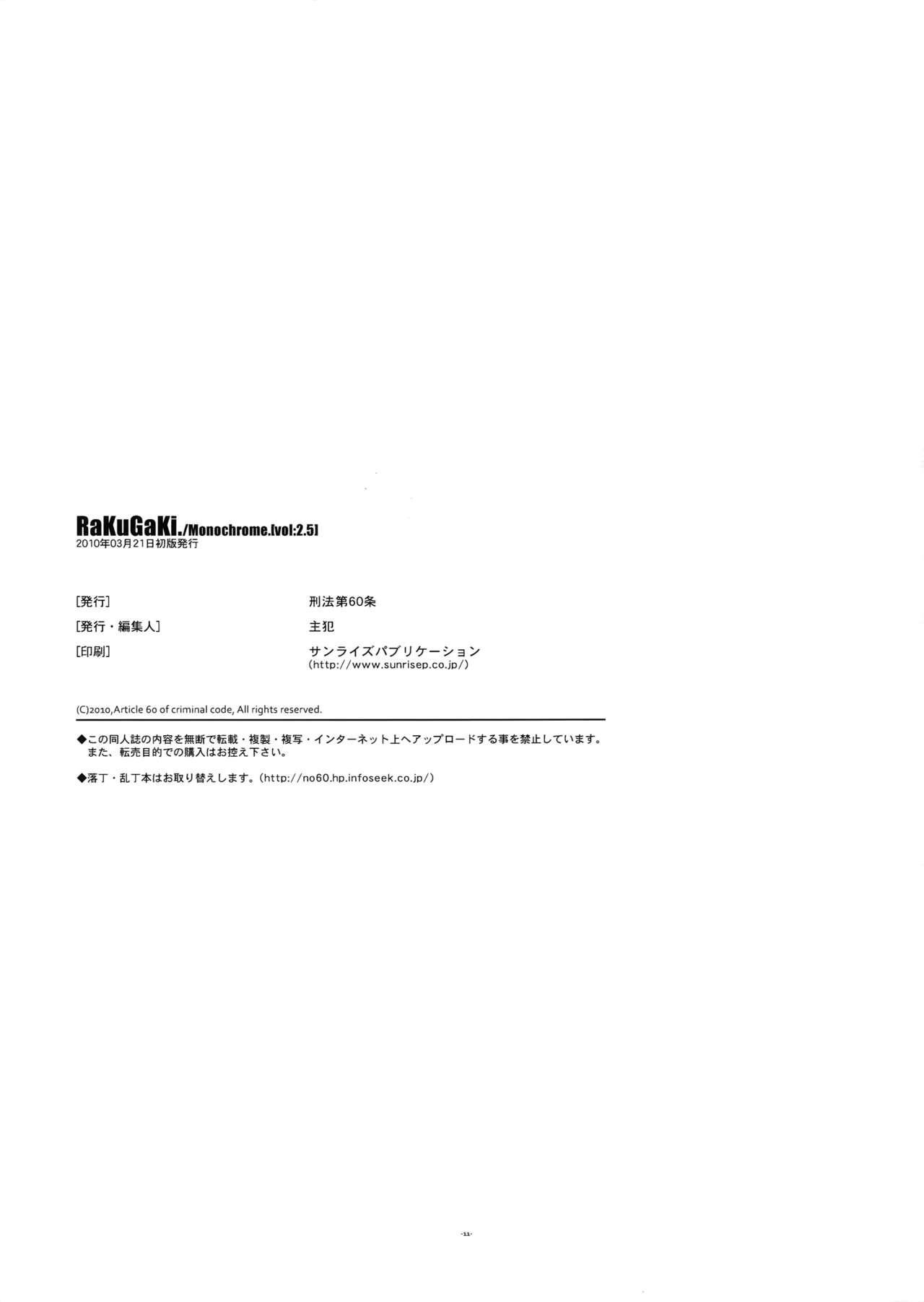 RaKuGaKi.Vol2.5 10
