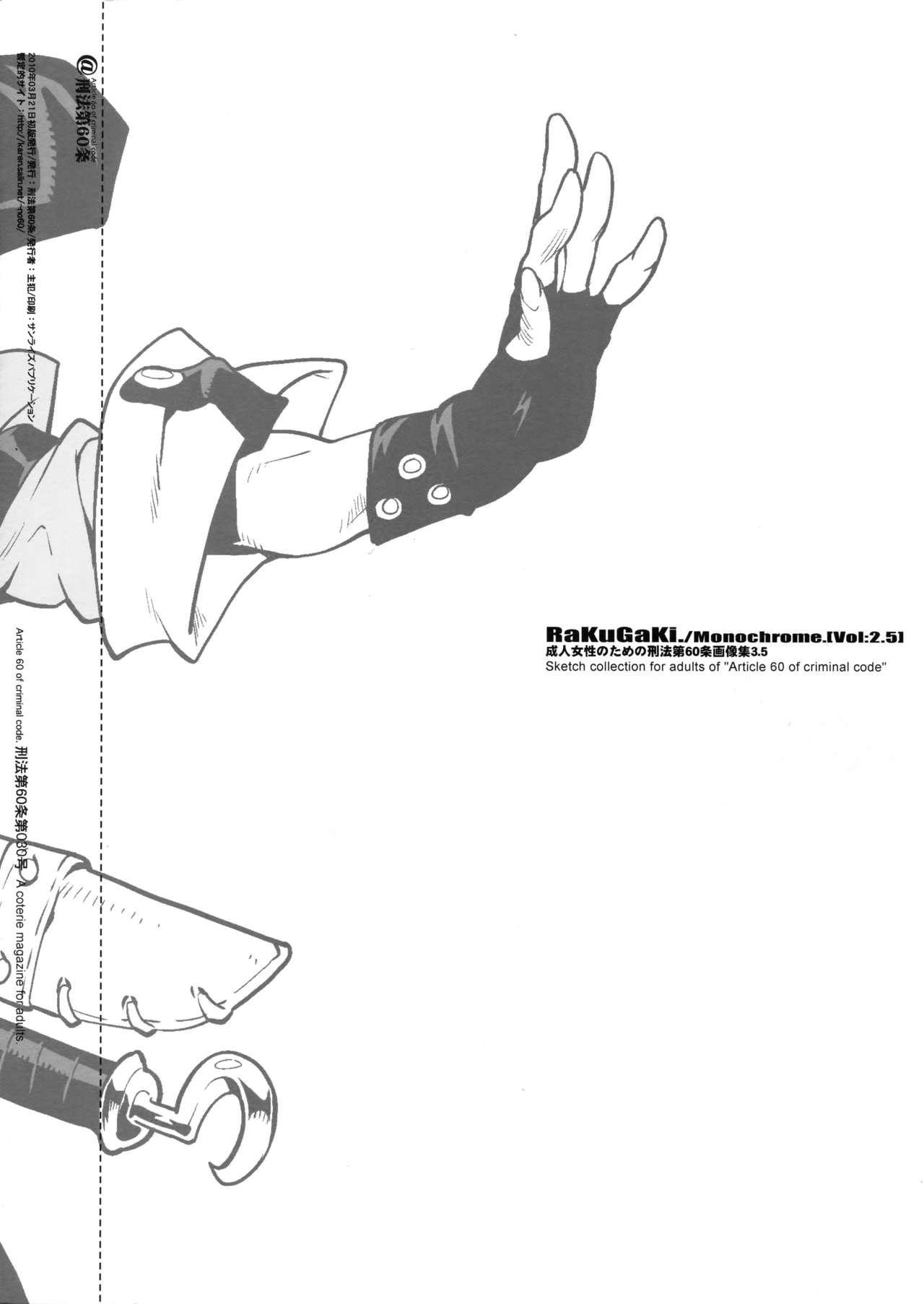 RaKuGaKi.Vol2.5 11