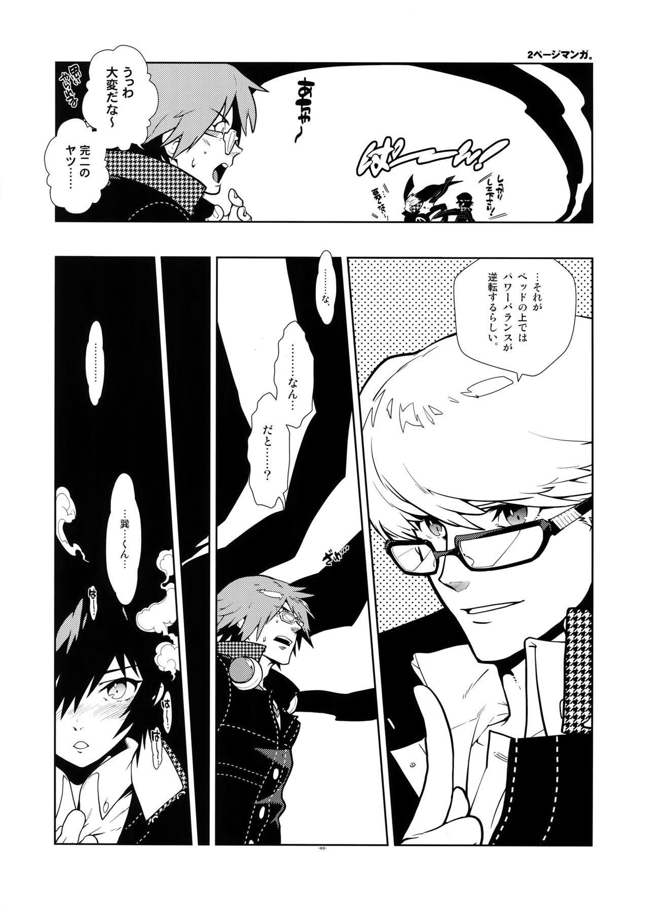 RaKuGaKi.Vol2.5 1