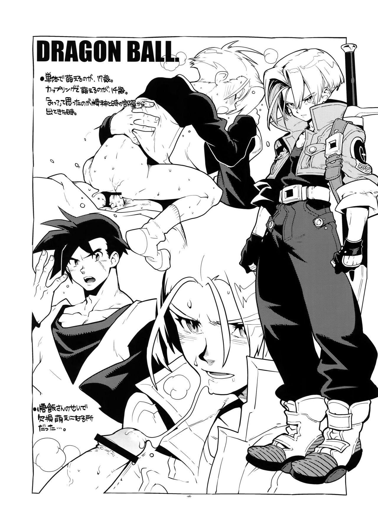 RaKuGaKi.Vol2.5 5
