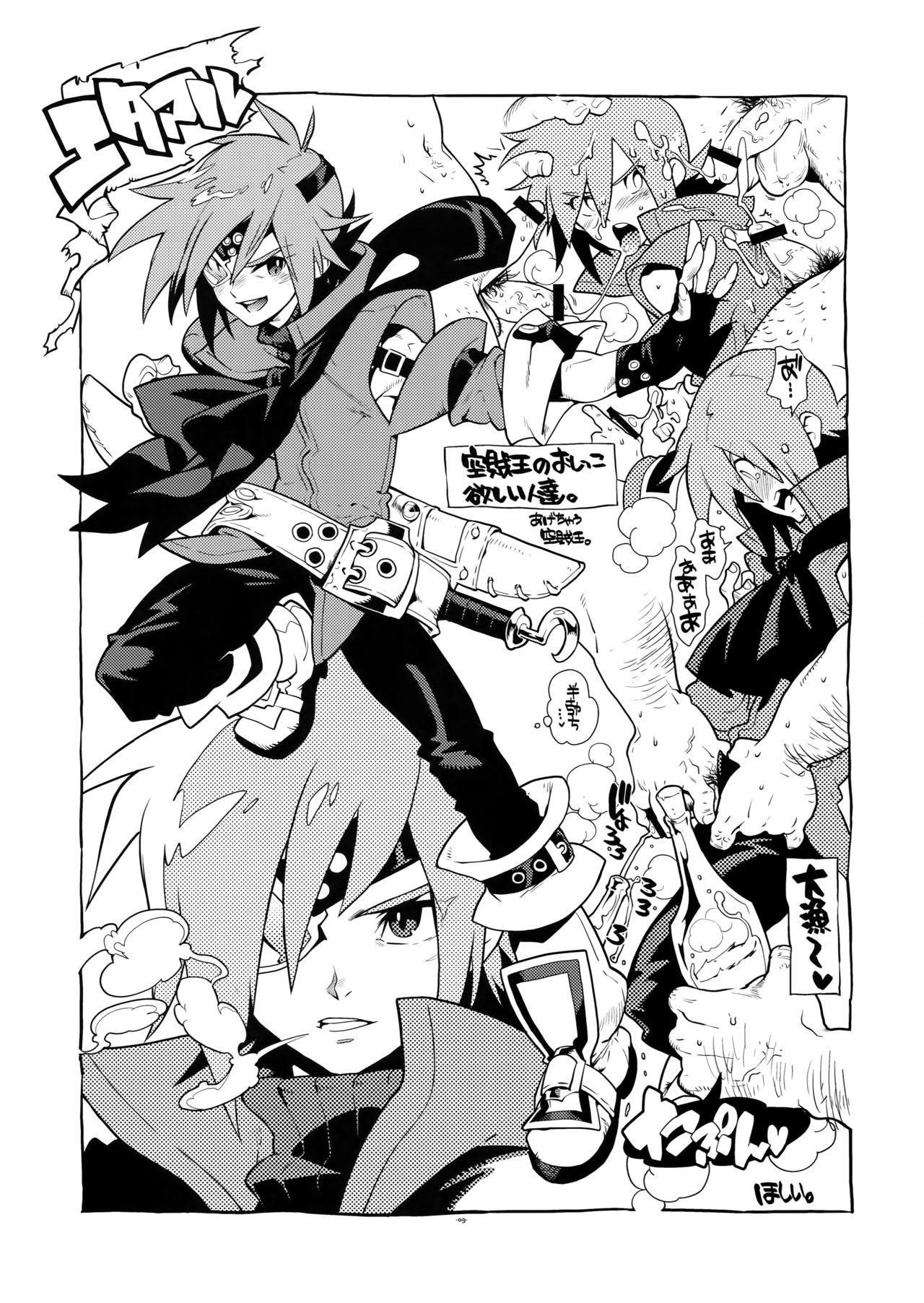 RaKuGaKi.Vol2.5 8