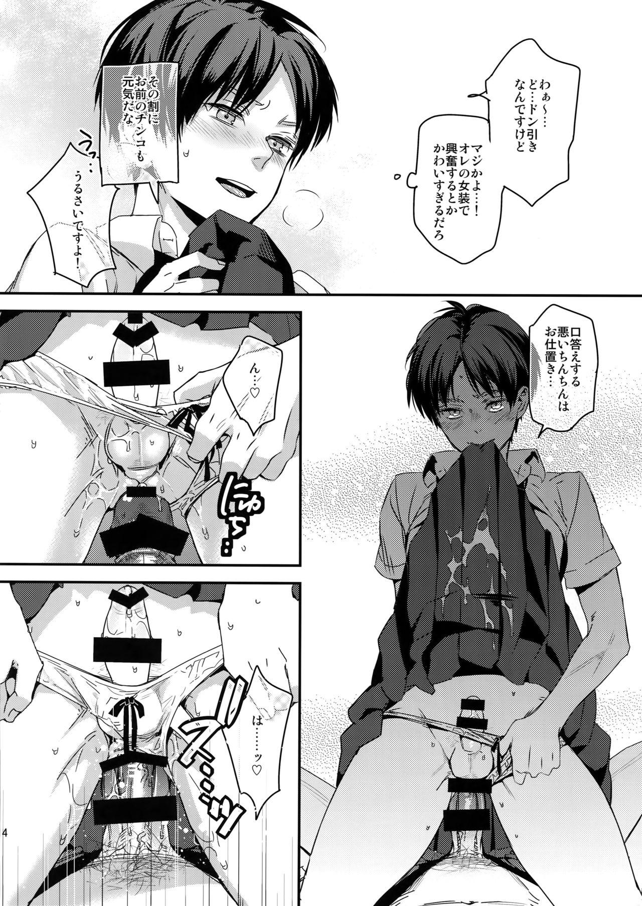 Yappari Majime ni! Enjo Kousai!! 12