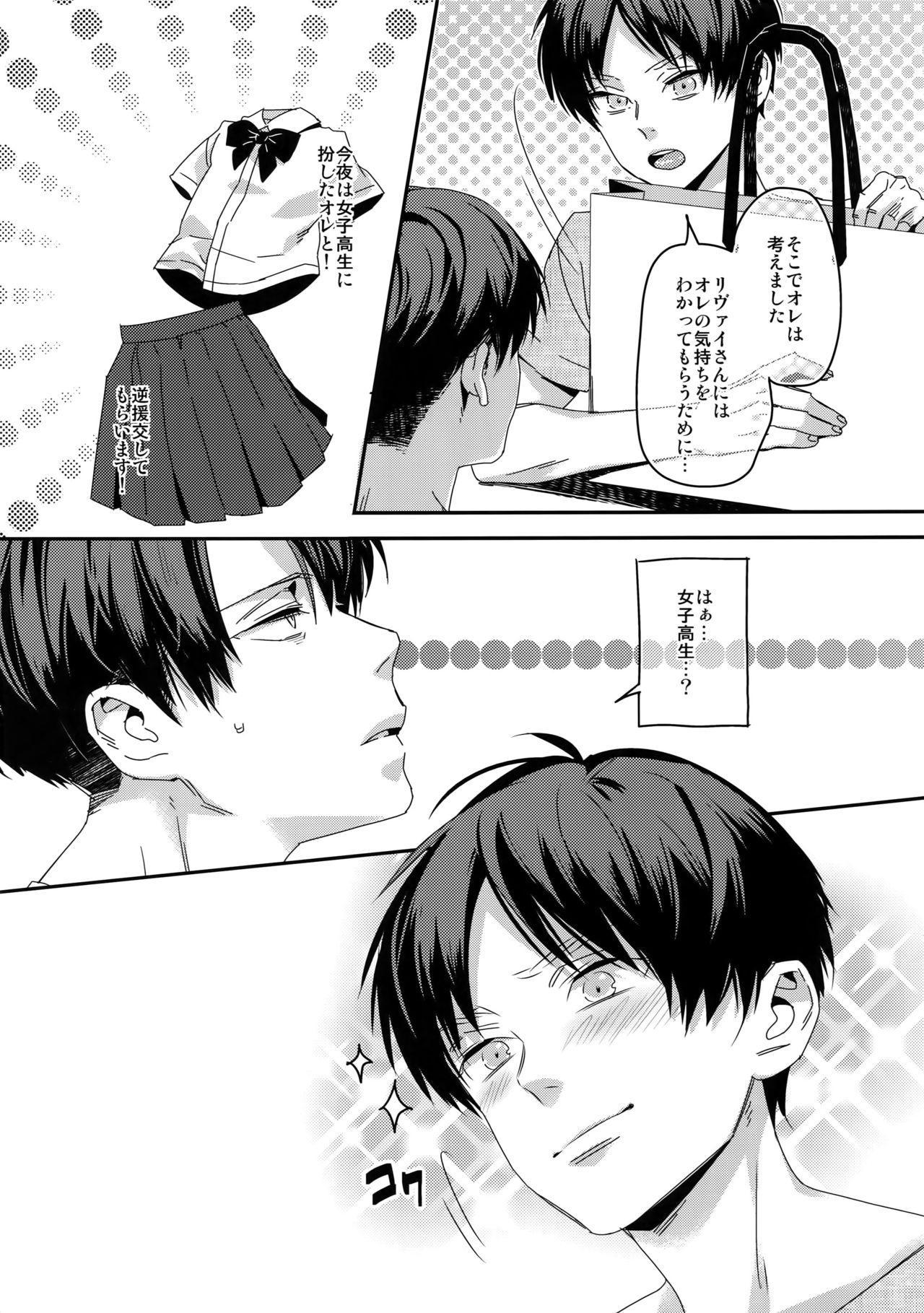Yappari Majime ni! Enjo Kousai!! 5