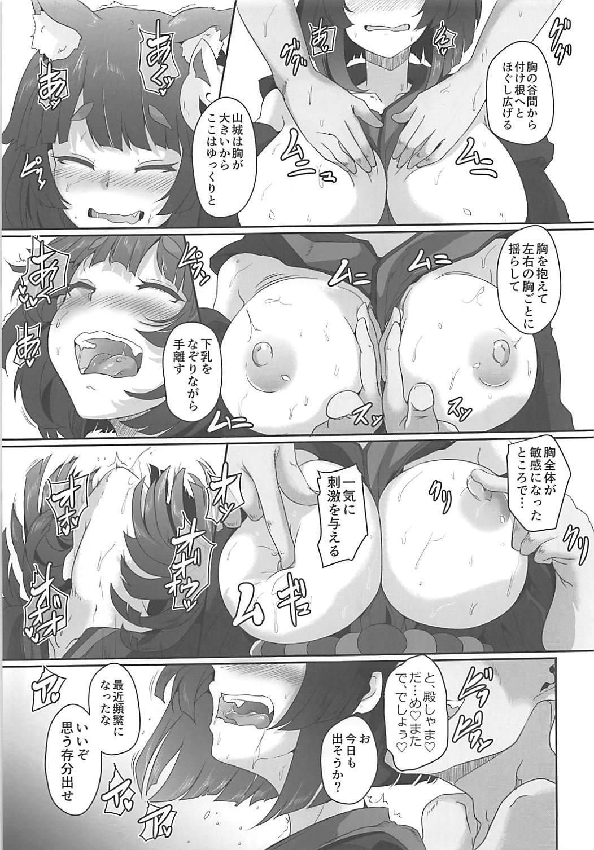 Yamashiro Nyuugi 5