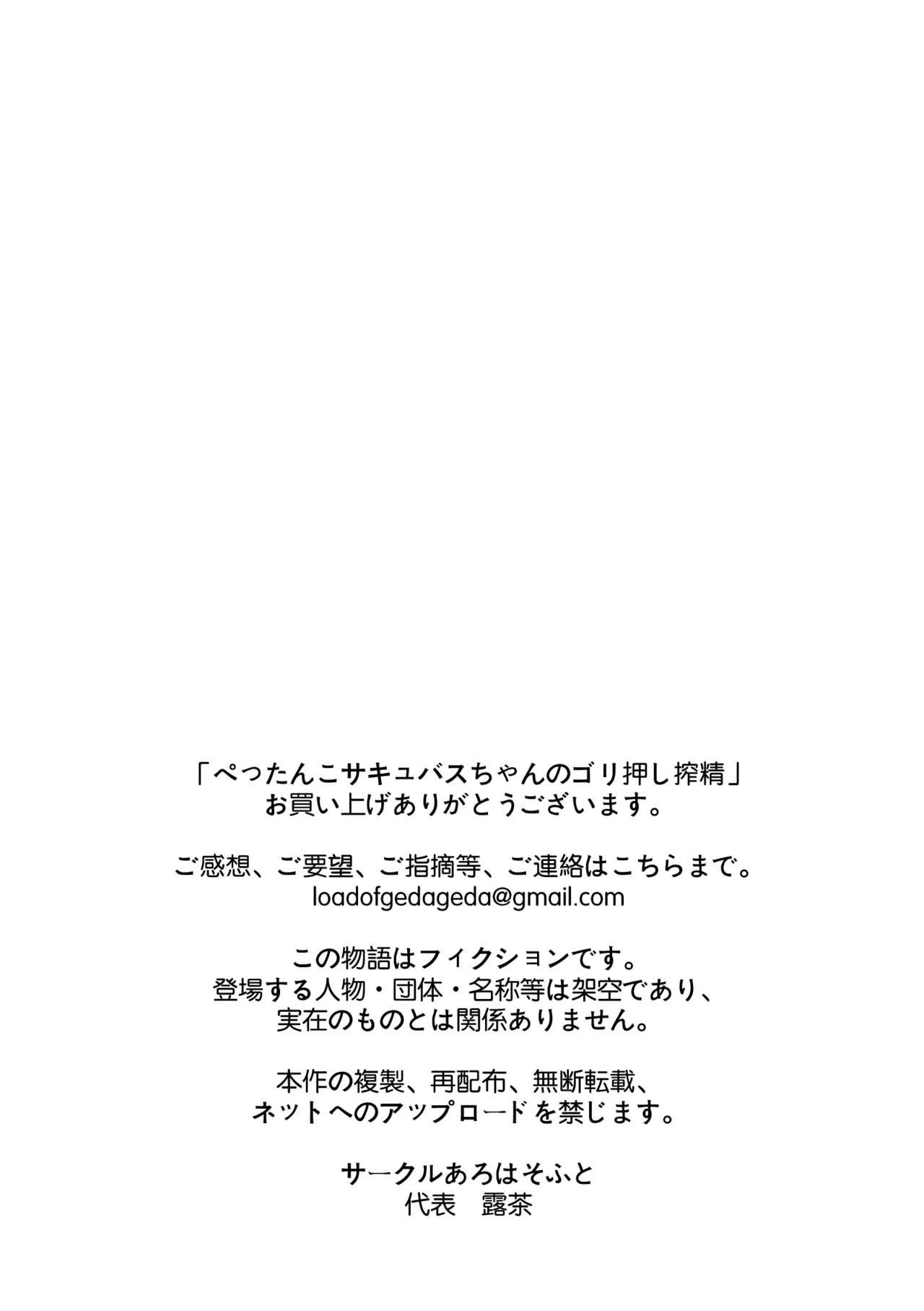 Pettanko Succubus-chan no Gorioshi Sakusei 16