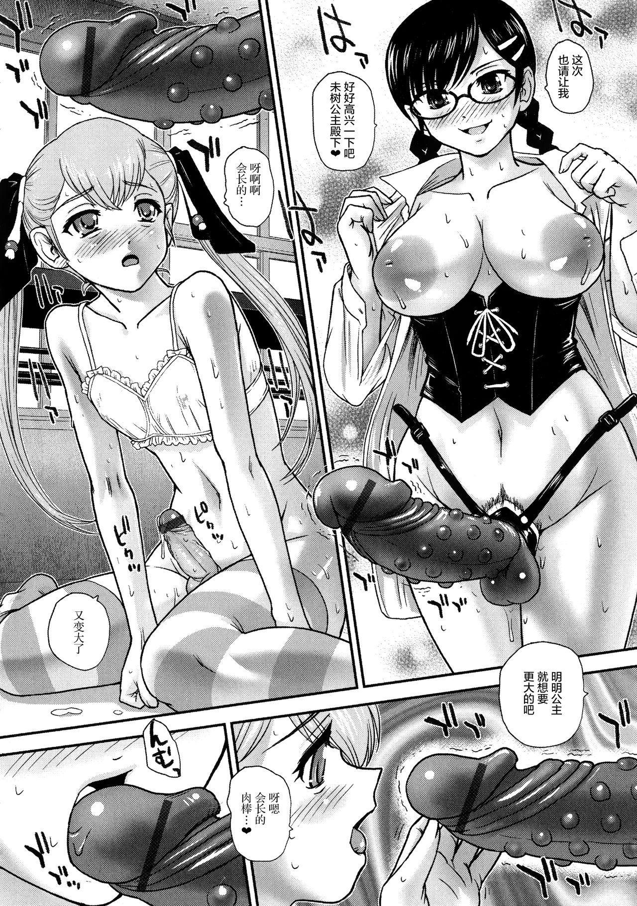 Niyotaika Ryoujoku Kensa 127