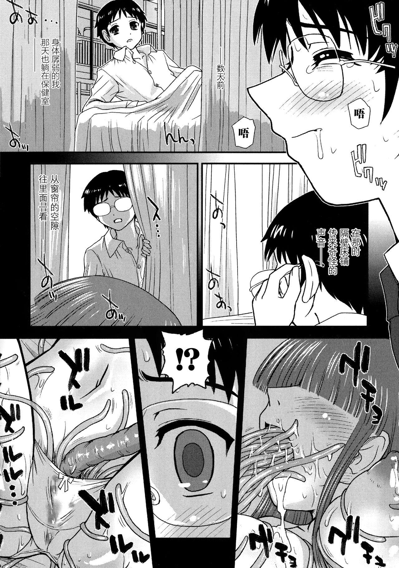Niyotaika Ryoujoku Kensa 138