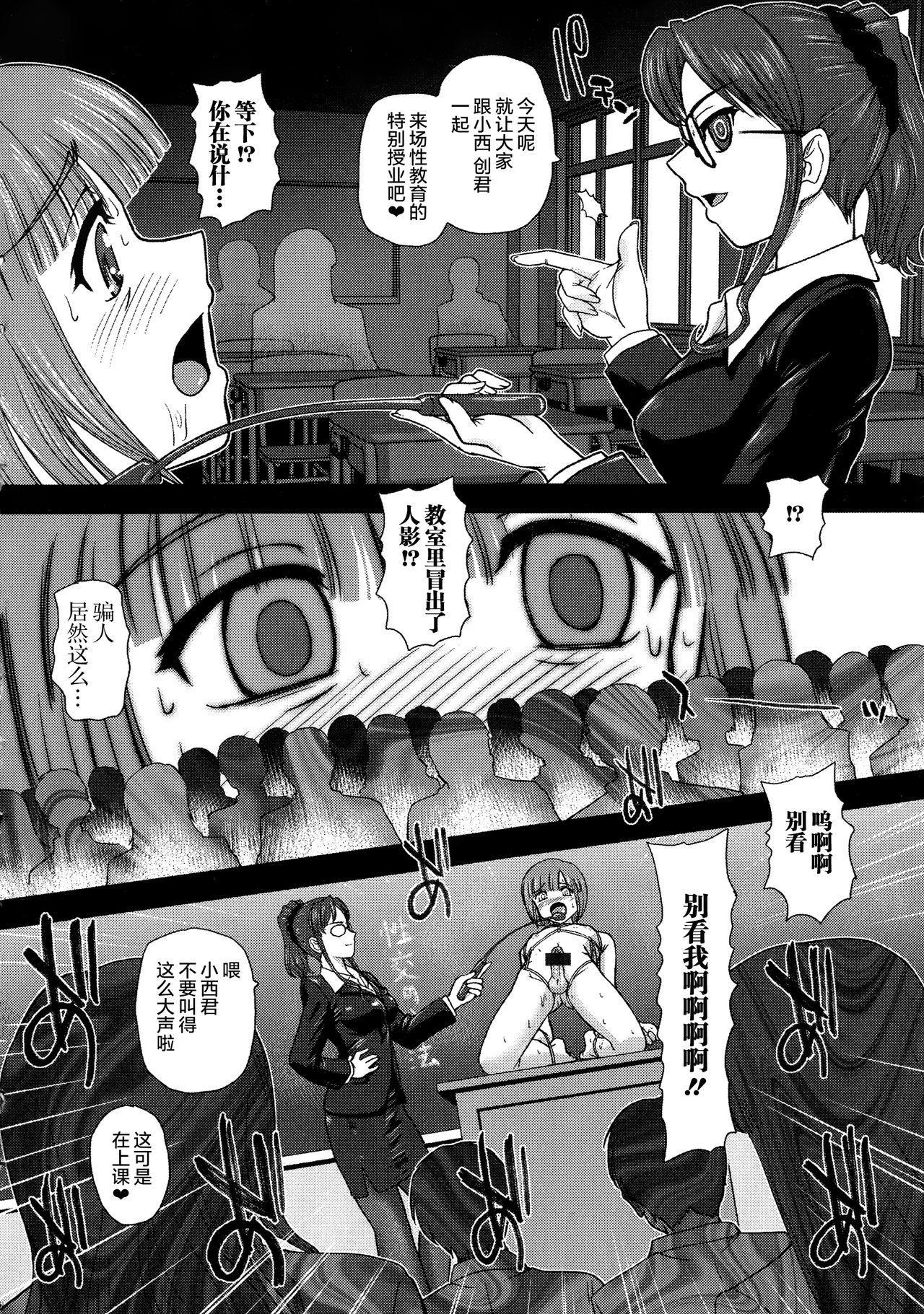 Niyotaika Ryoujoku Kensa 158