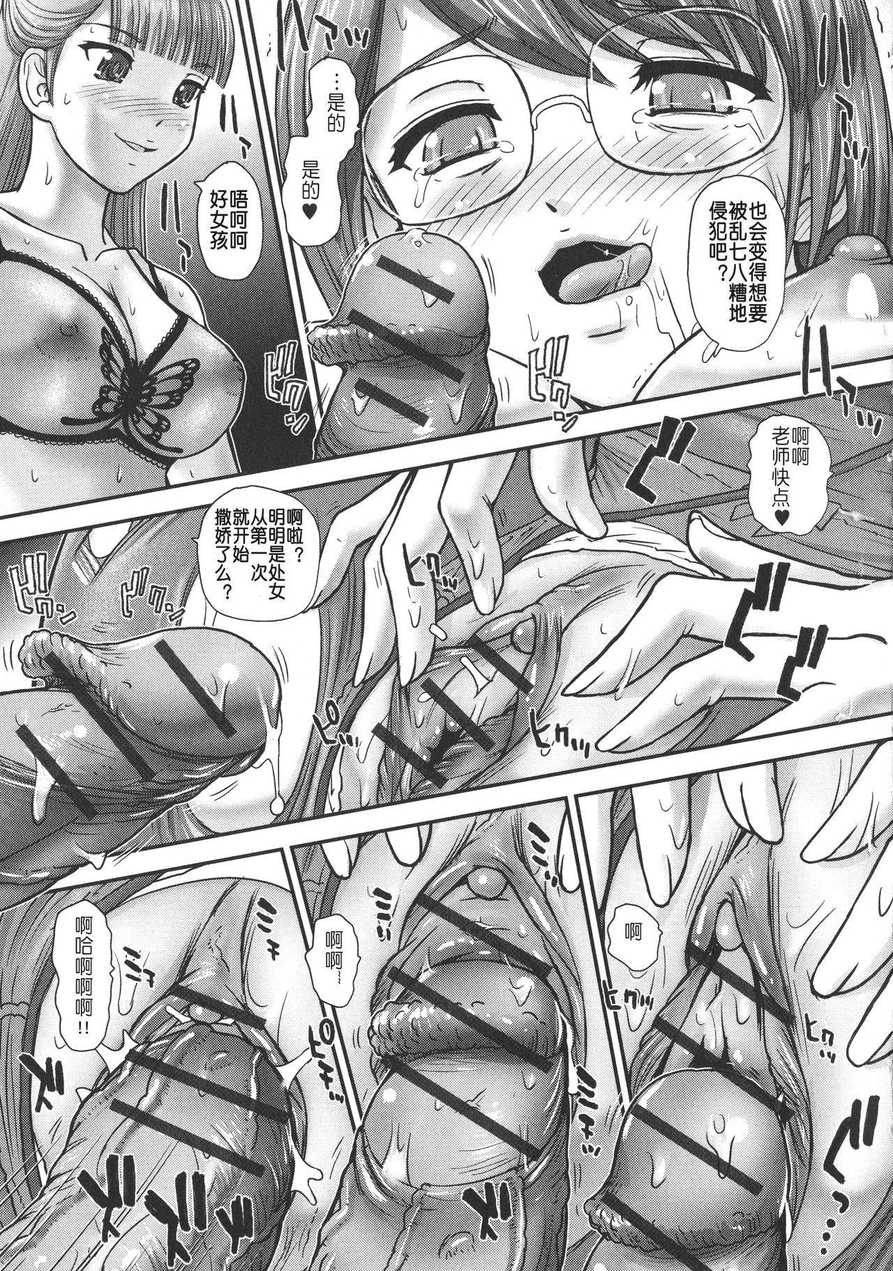 Niyotaika Ryoujoku Kensa 17