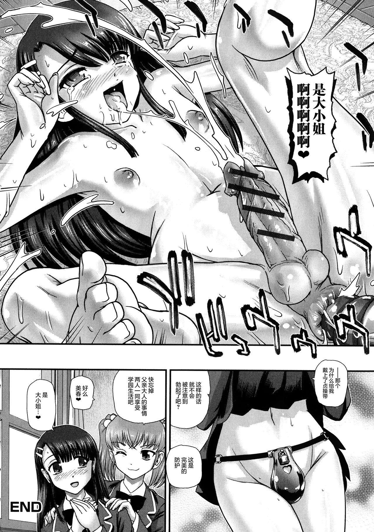Niyotaika Ryoujoku Kensa 182