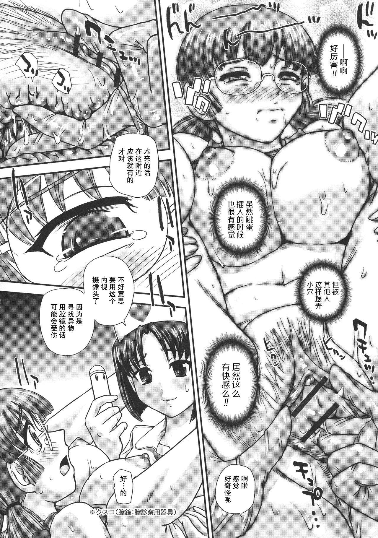 Niyotaika Ryoujoku Kensa 43