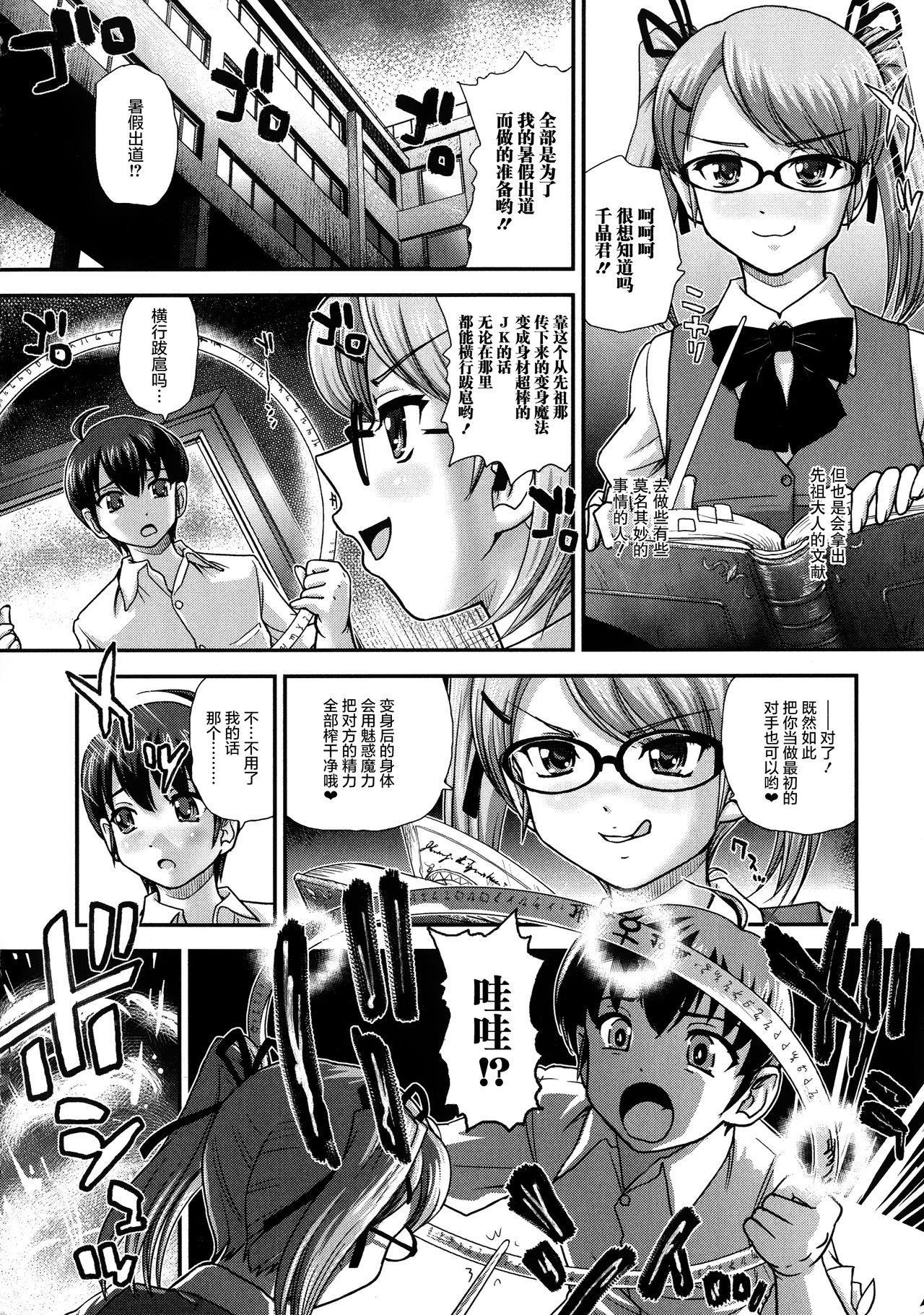 Niyotaika Ryoujoku Kensa 55