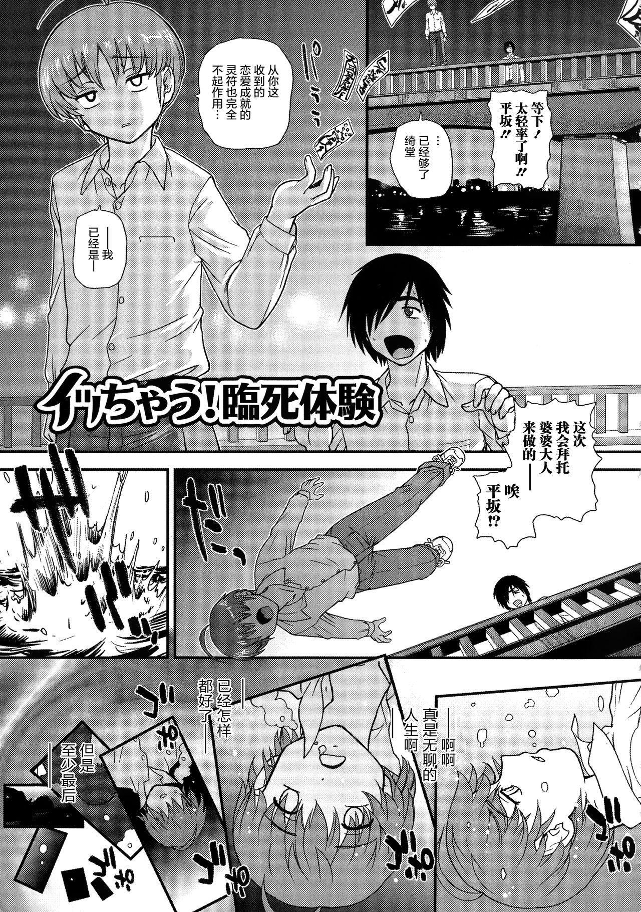 Niyotaika Ryoujoku Kensa 70