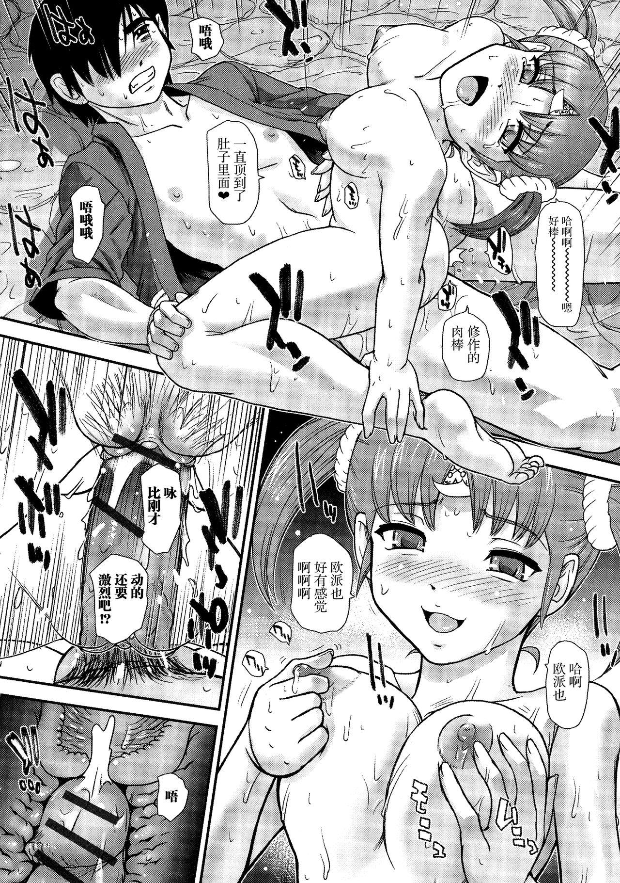 Niyotaika Ryoujoku Kensa 83