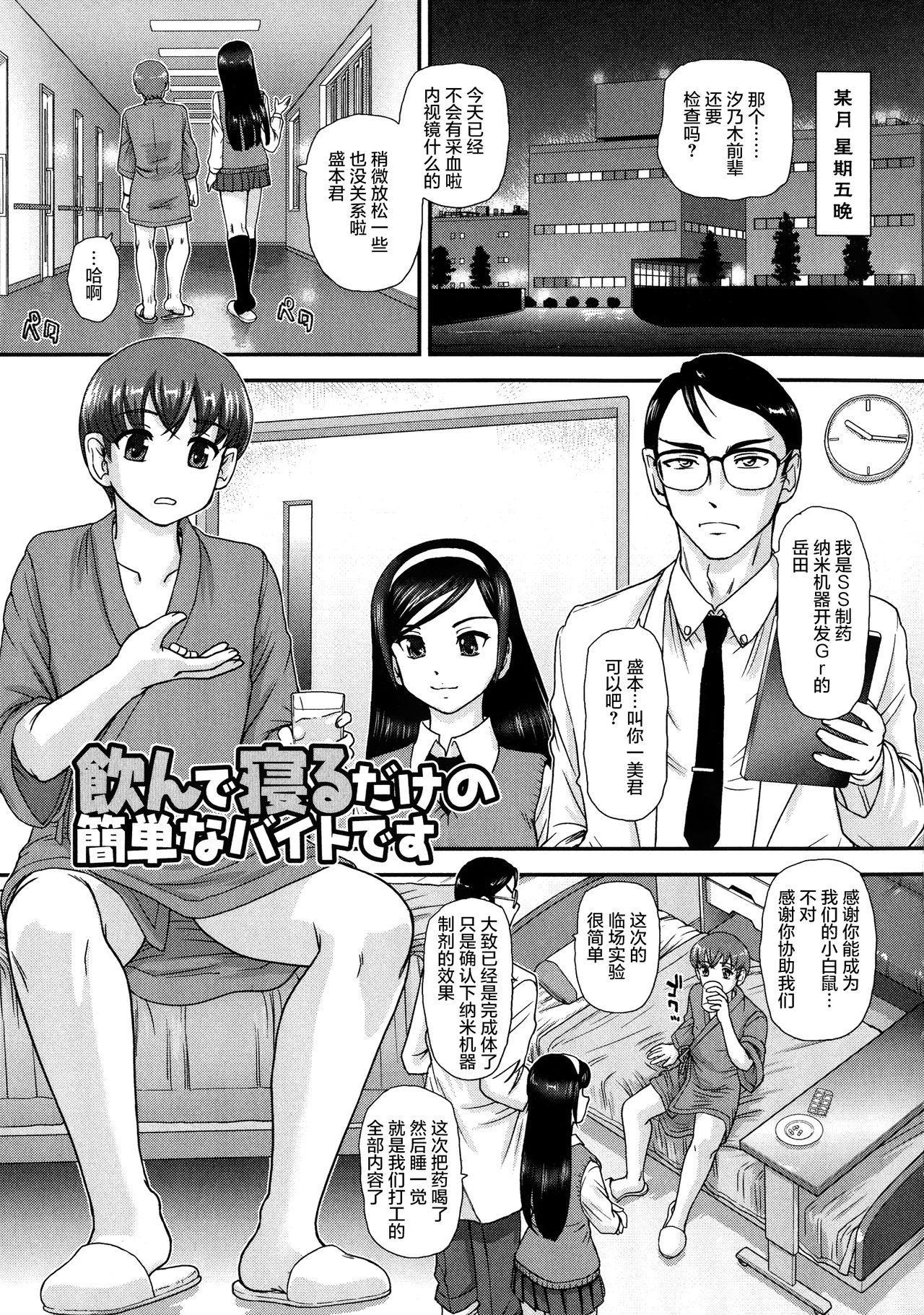 Niyotaika Ryoujoku Kensa 86