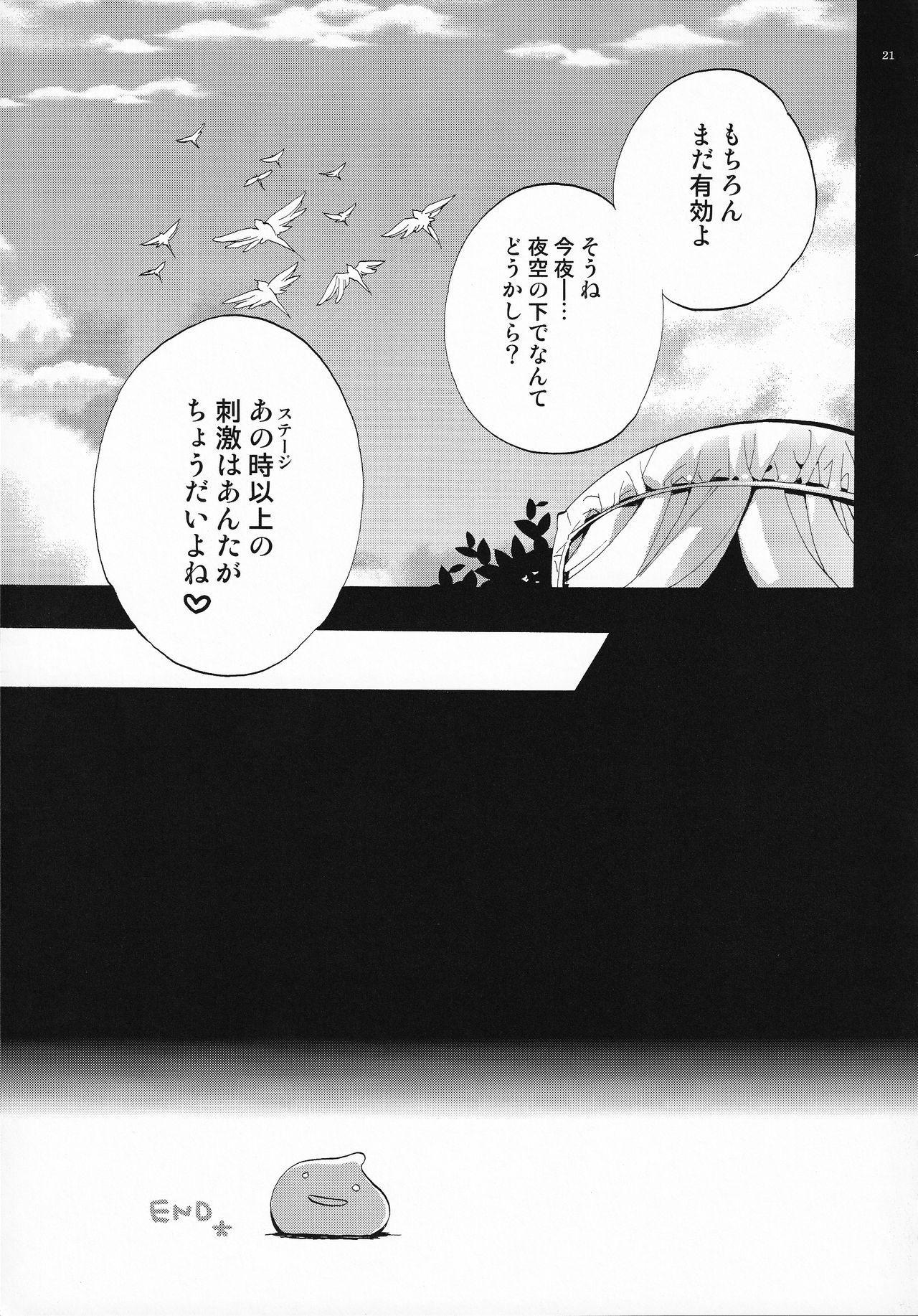 Tenkuu kara no Yuuwaku 19