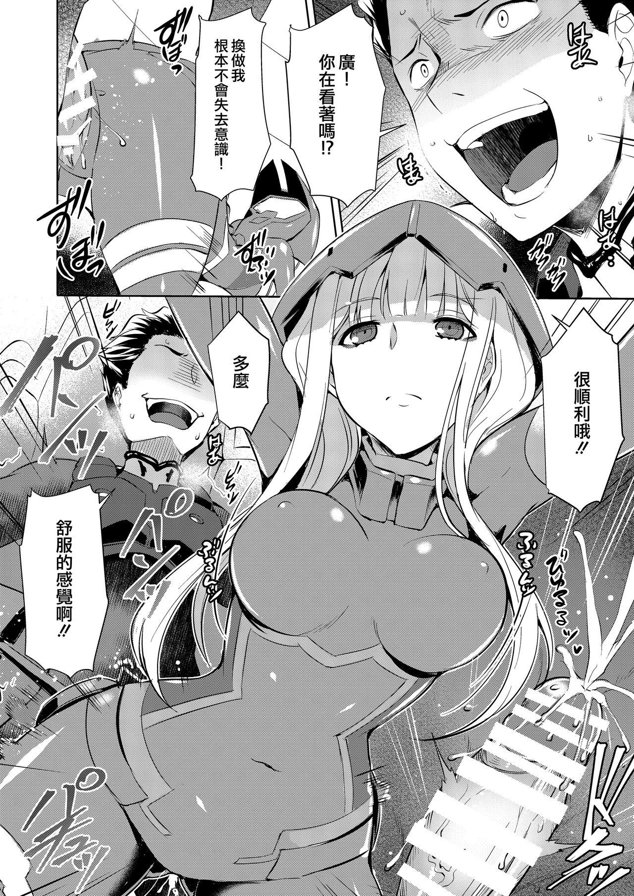 Mitsuru in the Zero Two 10