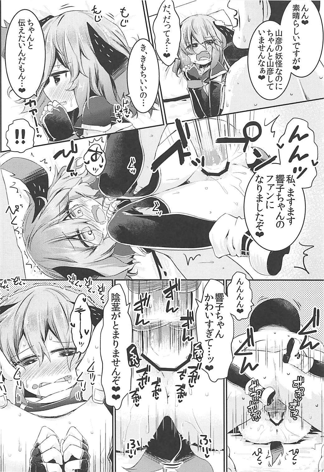 Mou TNTN shika Mienai Yamabiko Hen 16