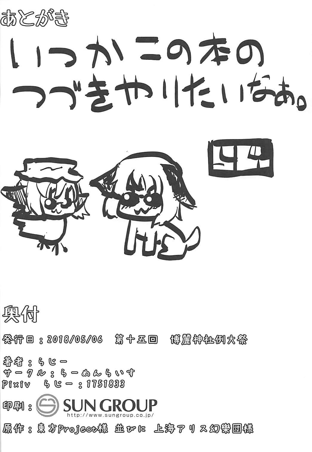 Mou TNTN shika Mienai Yamabiko Hen 24
