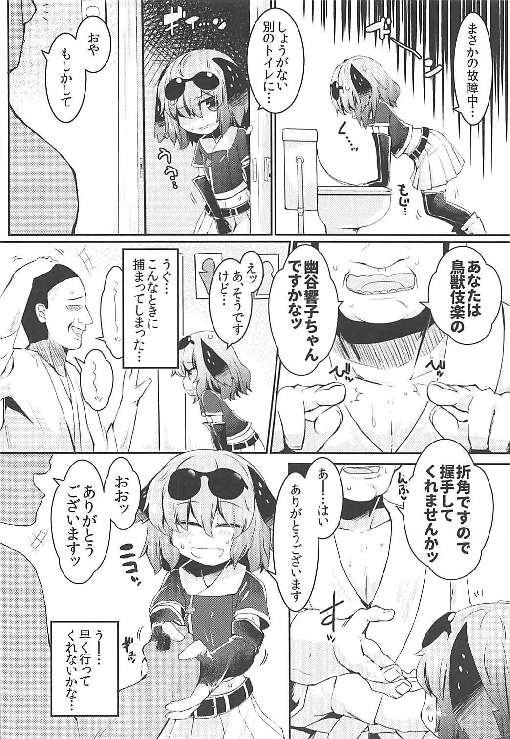 Mou TNTN shika Mienai Yamabiko Hen 2