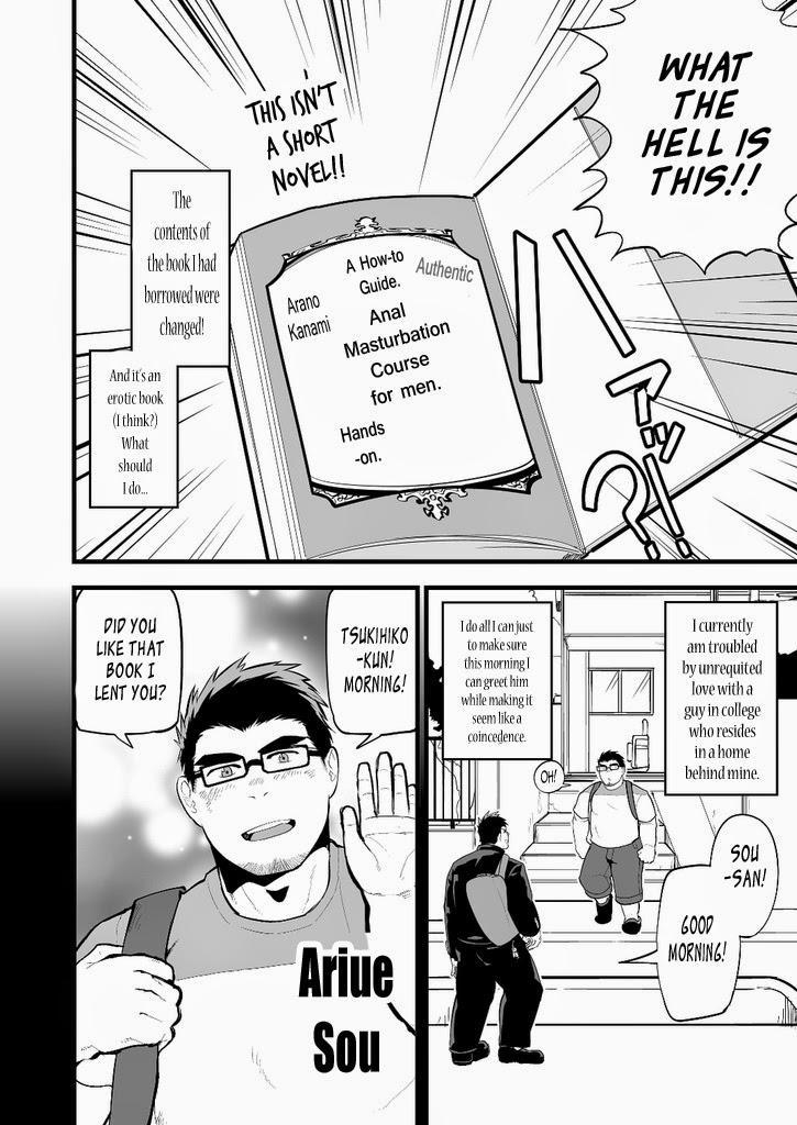 Aniki no Tomo | My Brothers' Friend 2