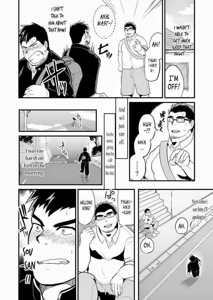 Aniki no Tomo | My Brothers' Friend 4