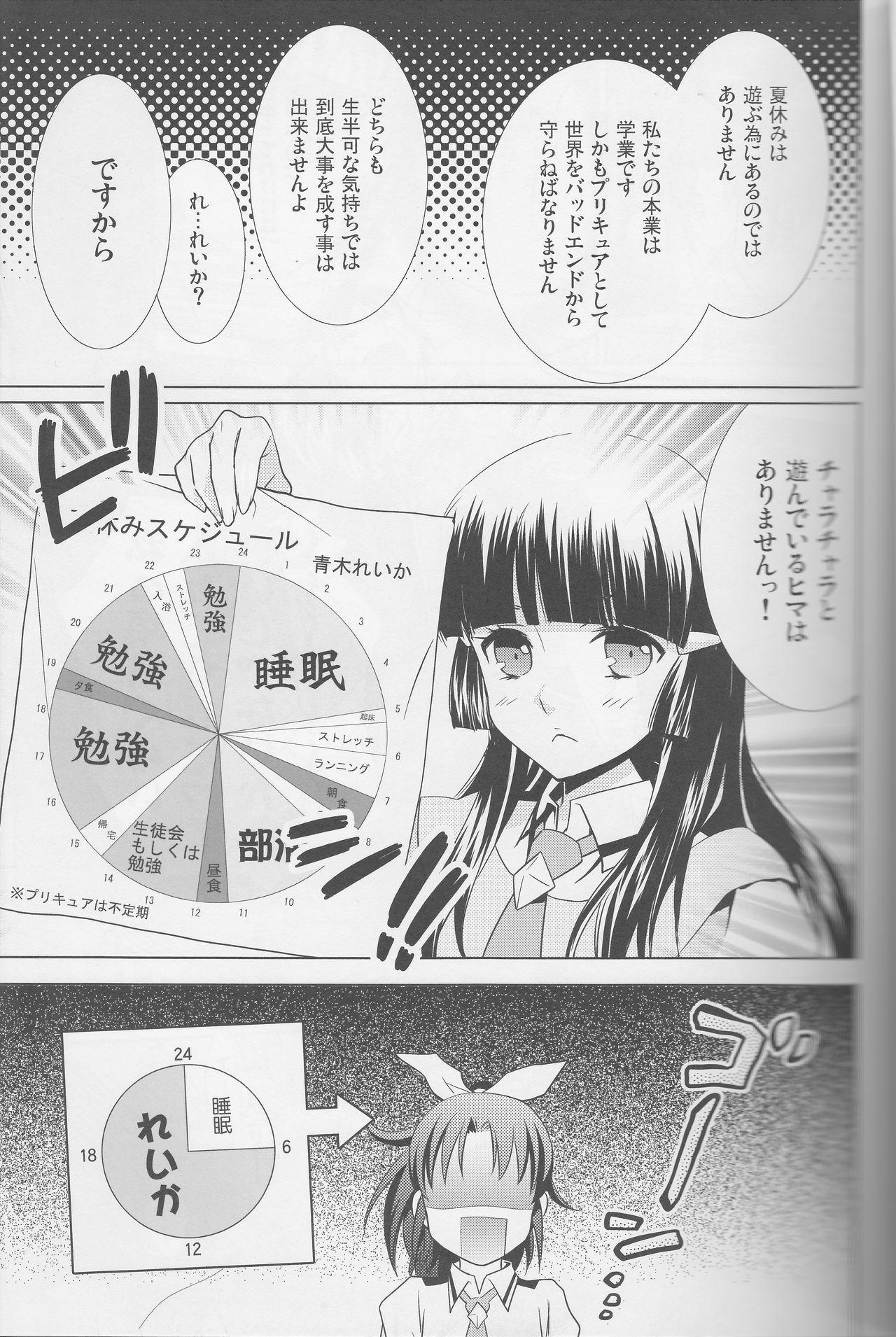 Yuri Cure Collection Soushuuhen 9