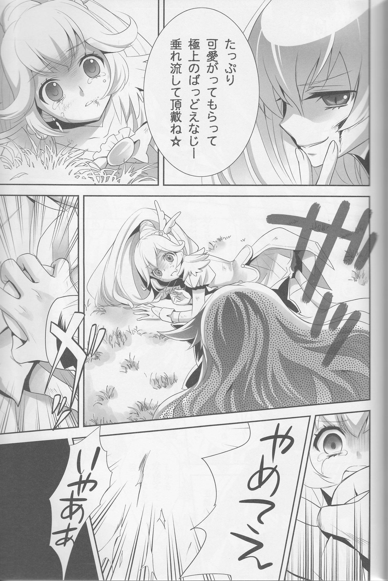Yuri Cure Collection Soushuuhen 107