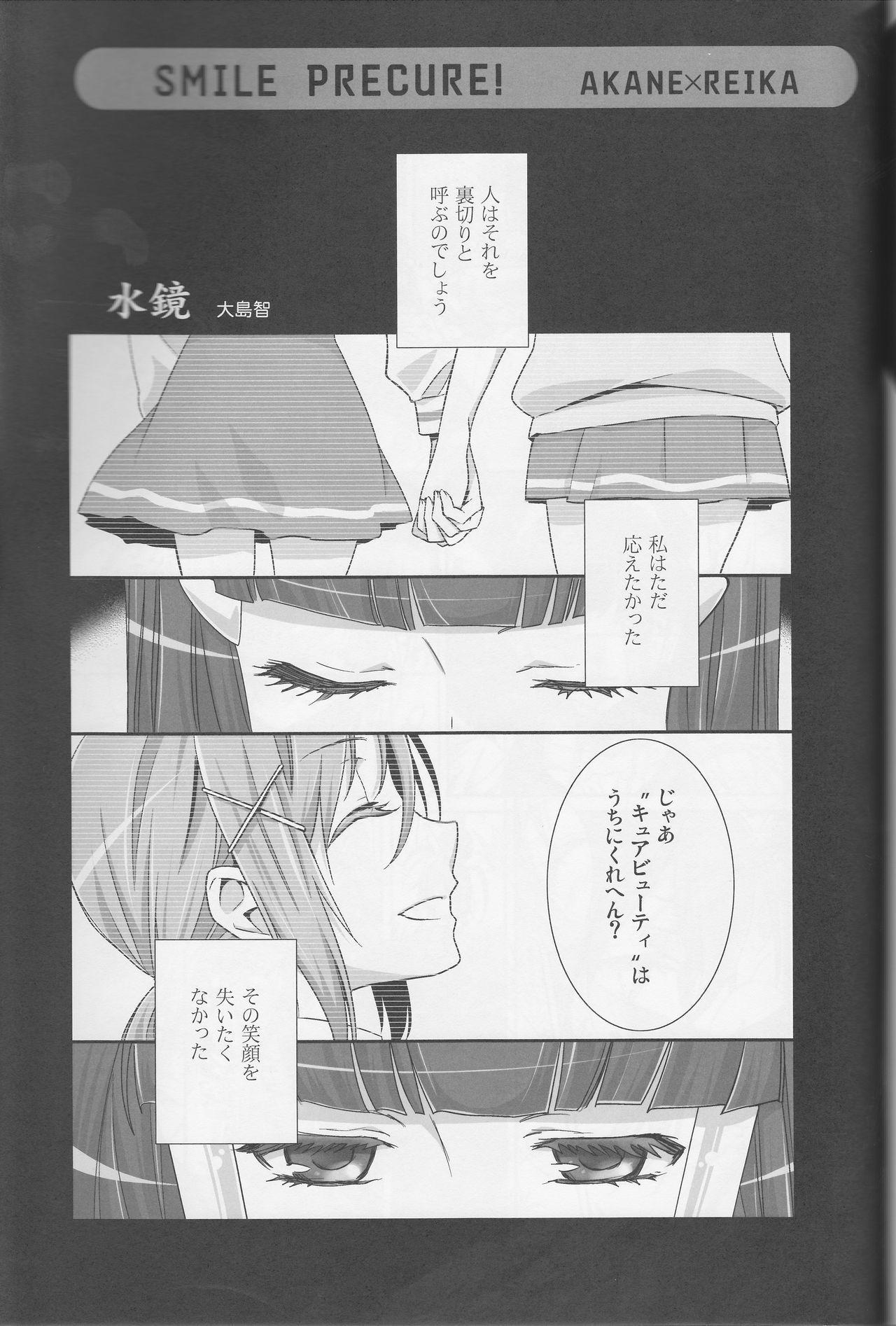 Yuri Cure Collection Soushuuhen 115