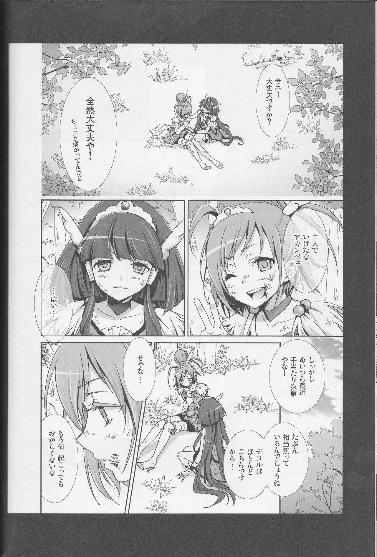 Yuri Cure Collection Soushuuhen 116