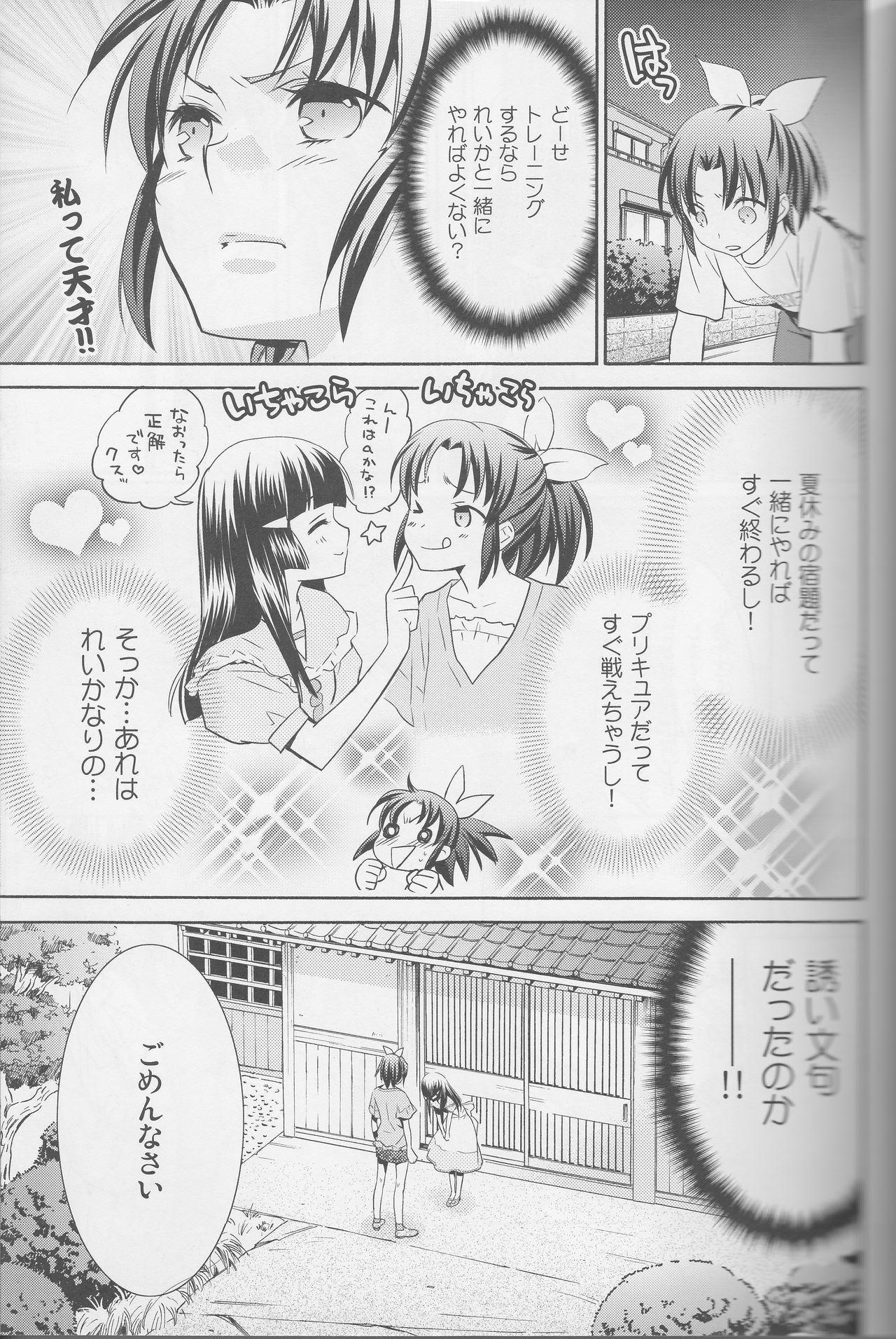 Yuri Cure Collection Soushuuhen 11