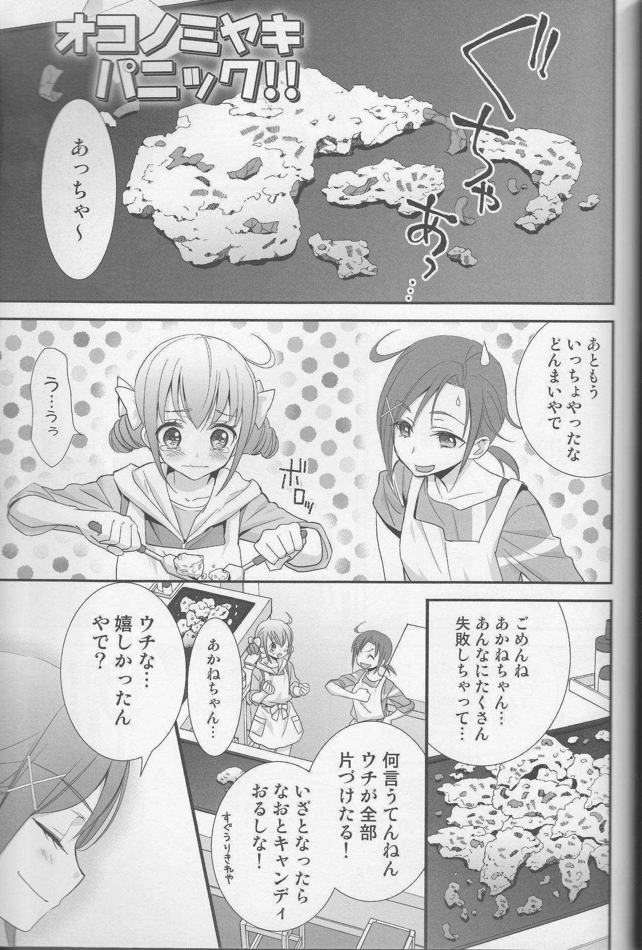 Yuri Cure Collection Soushuuhen 119