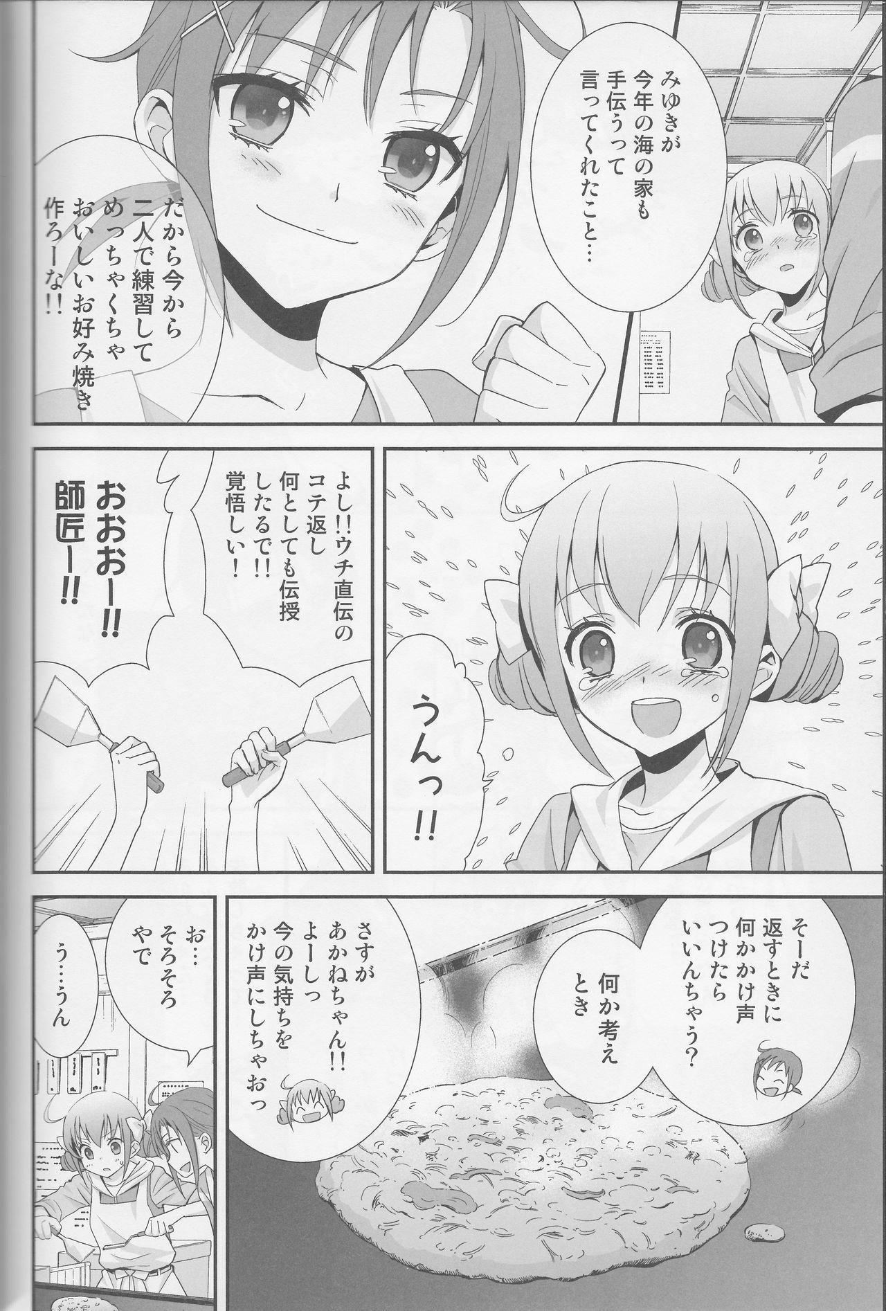 Yuri Cure Collection Soushuuhen 120