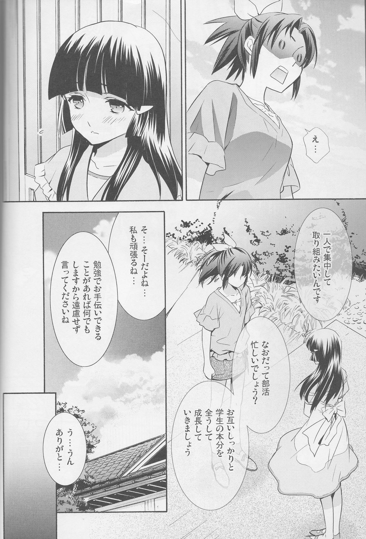 Yuri Cure Collection Soushuuhen 12